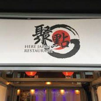 Japanese restaurant in Hatfield
